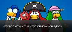 каталог игр- игры клуб пингвинов здесь