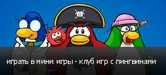 играть в мини игры - клуб игр с пингвинами