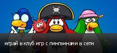 играй в клуб игр с пингвинами в сети