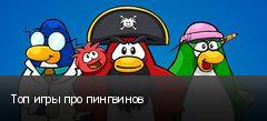 Топ игры про пингвинов