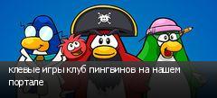 клевые игры клуб пингвинов на нашем портале