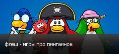 флеш - игры про пингвинов
