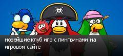новейшие клуб игр с пингвинами на игровом сайте