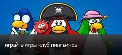 играй в игры клуб пингвинов
