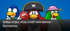 флеш игры, игры клуб пингвинов - бесплатно