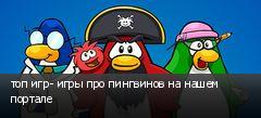 топ игр- игры про пингвинов на нашем портале