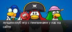 лучшие клуб игр с пингвинами у нас на сайте
