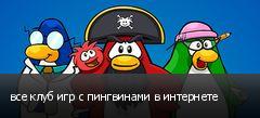 все клуб игр с пингвинами в интернете