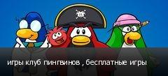 игры клуб пингвинов , бесплатные игры