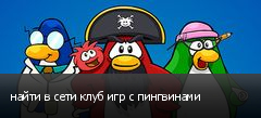 найти в сети клуб игр с пингвинами