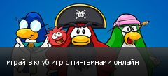 играй в клуб игр с пингвинами онлайн
