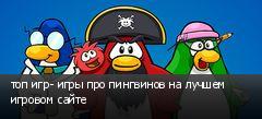 топ игр- игры про пингвинов на лучшем игровом сайте