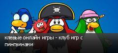 клевые онлайн игры - клуб игр с пингвинами