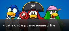 играй в клуб игр с пингвинами online
