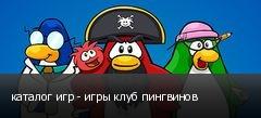 каталог игр - игры клуб пингвинов