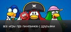 все игры про пингвинов с друзьями