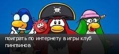 поиграть по интернету в игры клуб пингвинов