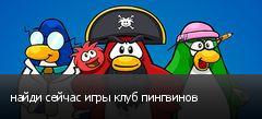найди сейчас игры клуб пингвинов