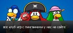 все клуб игр с пингвинами у нас на сайте