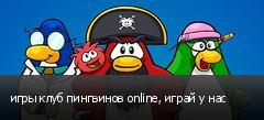 игры клуб пингвинов online, играй у нас