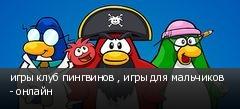 игры клуб пингвинов , игры для мальчиков - онлайн