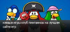 клевые игры клуб пингвинов на лучшем сайте игр