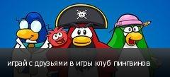 играй с друзьями в игры клуб пингвинов