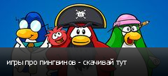 игры про пингвинов - скачивай тут