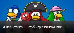 интернет игры - клуб игр с пингвинами