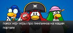 поиск игр- игры про пингвинов на нашем портале
