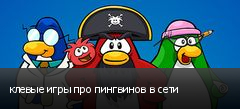 клевые игры про пингвинов в сети
