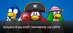 лучшие игры клуб пингвинов на сайте