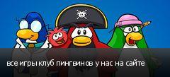 все игры клуб пингвинов у нас на сайте