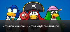 игры по жанрам - игры клуб пингвинов
