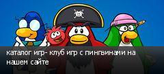 каталог игр- клуб игр с пингвинами на нашем сайте
