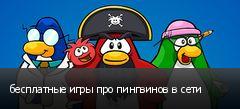 бесплатные игры про пингвинов в сети