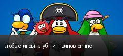 любые игры клуб пингвинов online