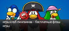 игры клуб пингвинов - бесплатные флэш игры