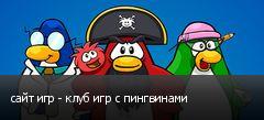 сайт игр - клуб игр с пингвинами
