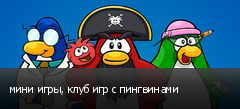 мини игры, клуб игр с пингвинами