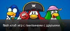 flash клуб игр с пингвинами с друзьями