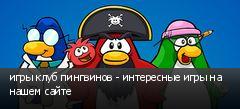 игры клуб пингвинов - интересные игры на нашем сайте