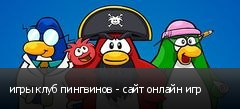 игры клуб пингвинов - сайт онлайн игр