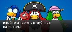 играй по интернету в клуб игр с пингвинами