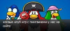 клевые клуб игр с пингвинами у нас на сайте