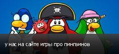 у нас на сайте игры про пингвинов