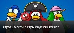 играть в сети в игры клуб пингвинов