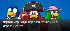 портал игр- клуб игр с пингвинами на игровом сайте