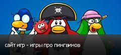 сайт игр - игры про пингвинов