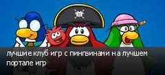 лучшие клуб игр с пингвинами на лучшем портале игр